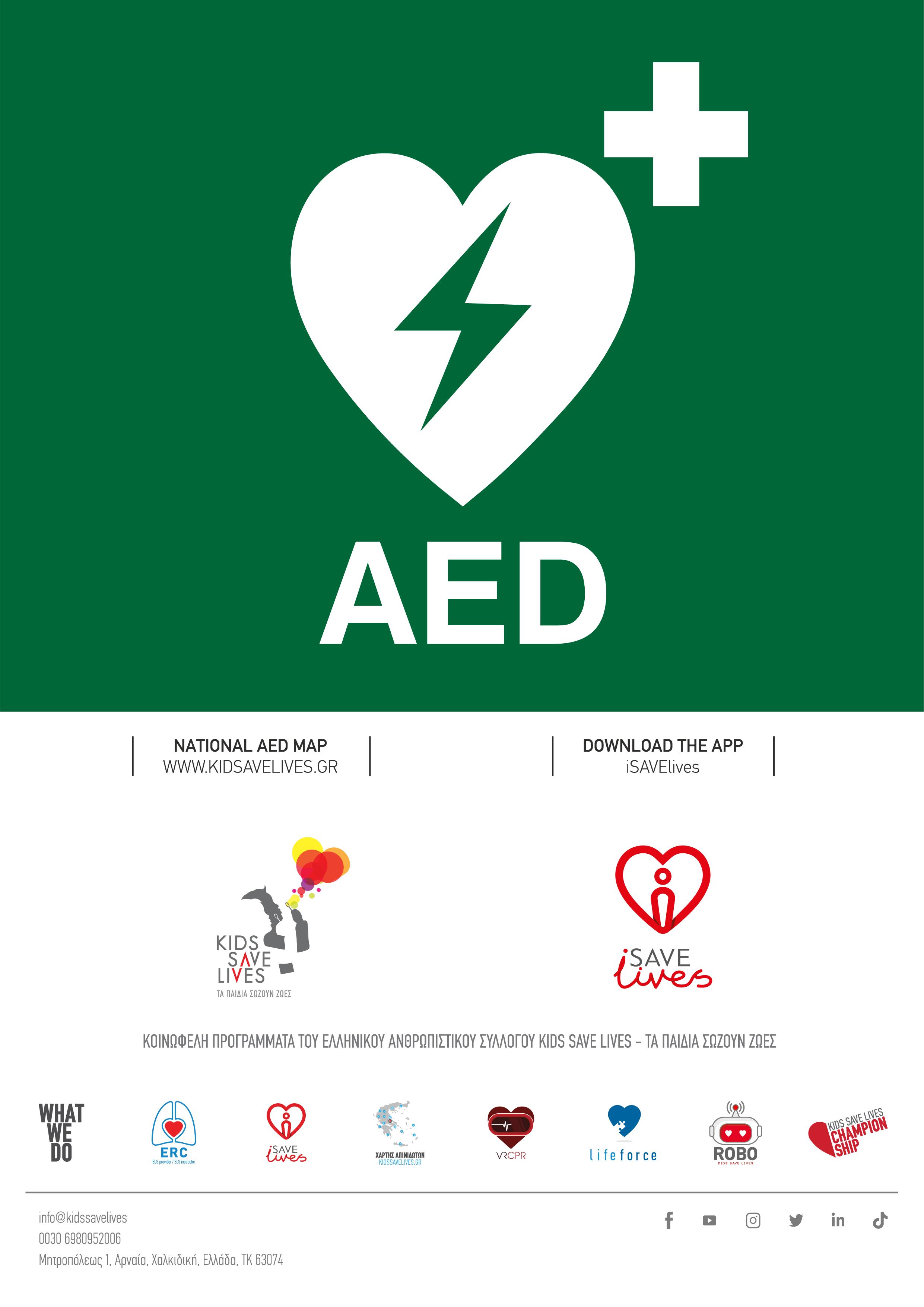 Σήμα AED image
